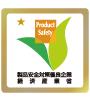 2013年度「製品安全対策優良企業」