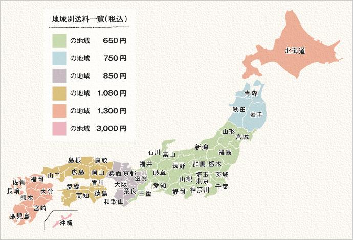 地域別料金(地図)